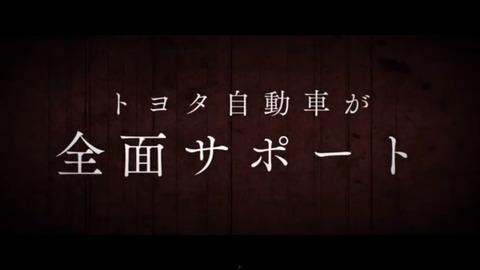 【AKB48】トヨタがサポートって何してくれるの?【チーム8】