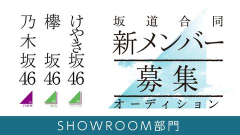 坂道合同オーディション、SHOWROOMのコメント欄が「名前読んで!」「あだ名つけて!」「俺の事覚えた?」だらけwww