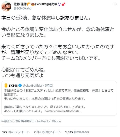 【SKE48】佐藤佳穂さん、いきなり公演を休演。SKE大丈夫か?