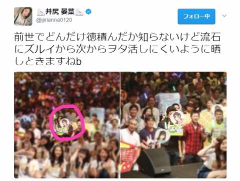 【NMB48】井尻晏菜の親父に不正疑惑www