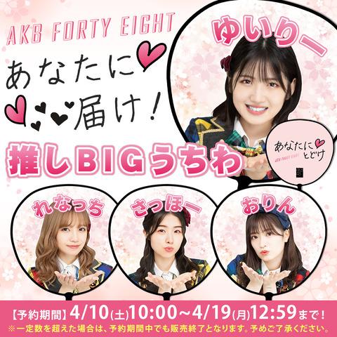 【AKB48】BIG推しうちわ販売中!
