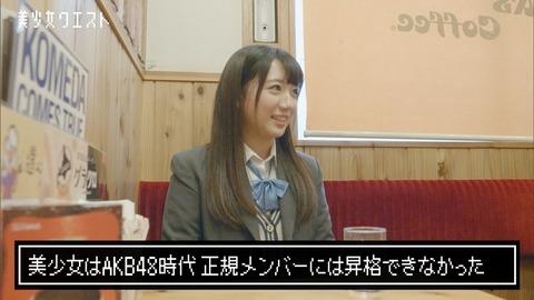 【元AKB48】高橋希良「推されてる子が凄い人気が出ていく。頑張っても・・・」