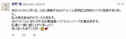 【悲報】スタッフの連絡ミスで飯野雅が悲しい思いをする【8thアルバム発売記念特別ライブ】