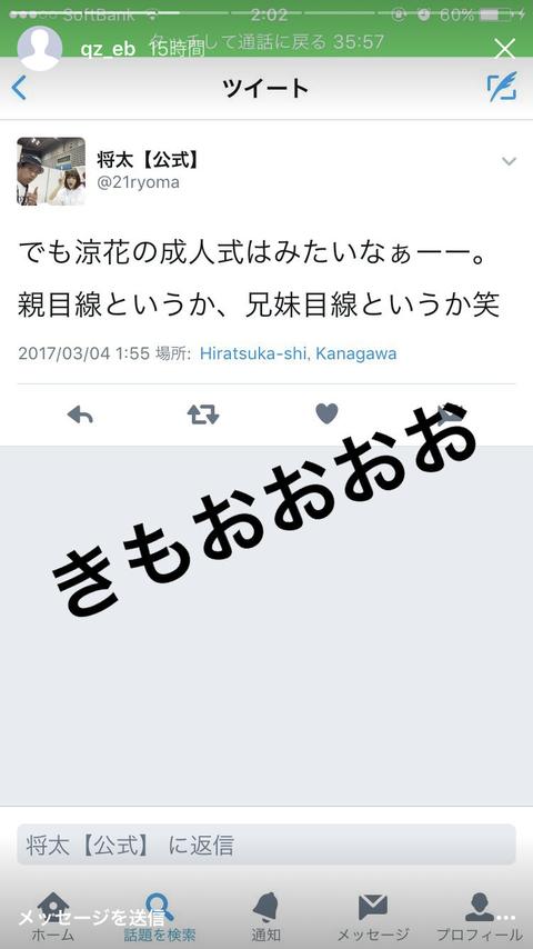 【悲報】大島涼花にTwitterを晒された挙句きもいと言われたオタ「もう涼花推しは辞めます」