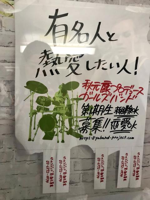 【画像】秋元康プロデュースのガールズバンド募集ポスターがあまりにも女性をバカにしていると炎上