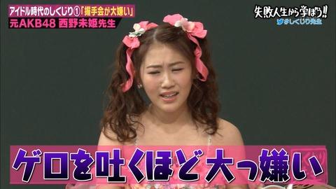 【元AKB48】在籍していたグループの悪口をメディアで吹聴する卒業生www【西野未姫】