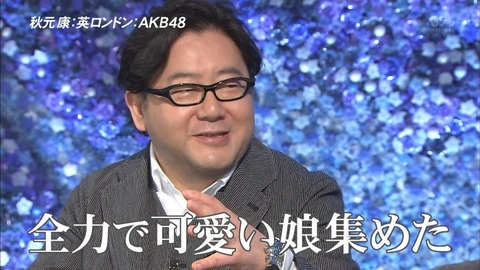 秋元康「アイドルっていうのはアイドルになろうとしない人」