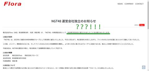 【NGT48】AKSが株式会社FloraにNGT48を事業譲渡&早川支配人退任