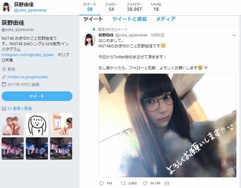 【悲報】総選挙5位のNGT48荻野由佳さん、Twitterフォロワー数が4万人手前で失速・・・