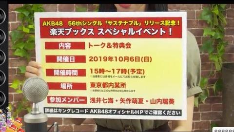 【AKB48】10月6日(日)に矢作萌夏・山内瑞葵・浅井七海による「サステナブル」リリースイベント開催決定