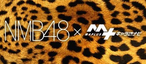 【朗報】NMB48がカーナビアプリ「MAPLUSキャラdeナビ」のボイスに参戦!
