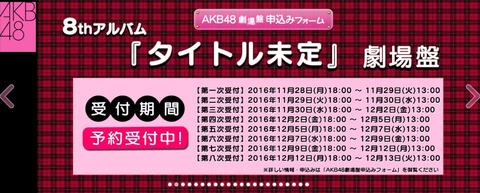 【AKB48】8thアルバム劇場盤完売数が前作と比べて大幅減