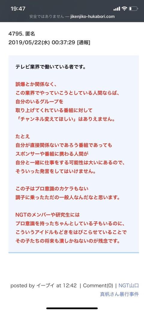 【朗報】「おしめし」の作曲者さん、卒業公演で披露した山口真帆らに感謝&加藤美南に苦言