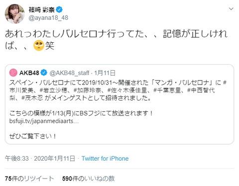 AKB48運営「大変失礼致しました。篠崎彩奈も出演しております。申し訳ございません。」