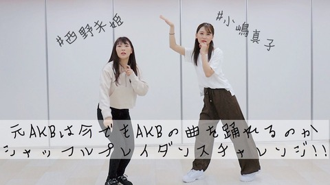 【Youtube】こじまこの「踊ってみた」動画が1日で怒涛の25万再生!【小嶋真子】