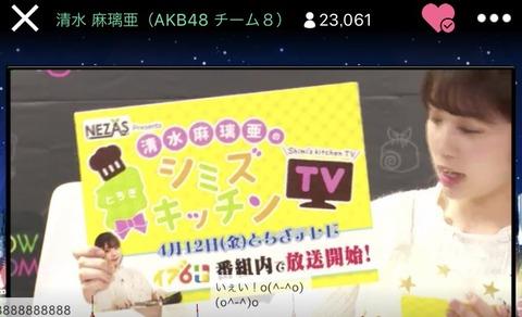 【朗報】チーム8群馬代表の清水麻璃亜、栃木テレビでレギュラー番組獲得www