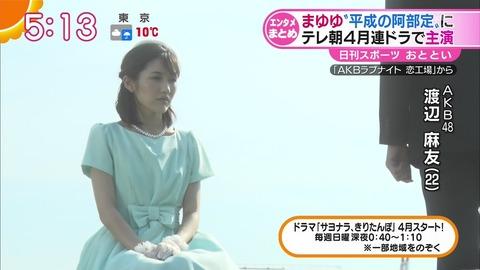 【AKB48】まゆゆのために「きりたんぽ」に代わるチ●ポを連想させるワードを考えるスレ【渡辺麻友】