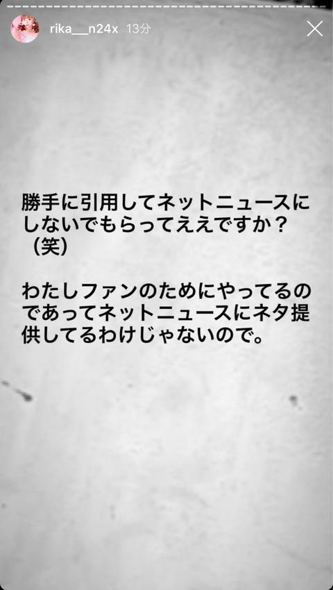 【NGT48】久々に炎上しかけて嬉ションを隠し切れない中井りか「勝手に引用してネットニュースにしないでもらってええですか?(笑)」www