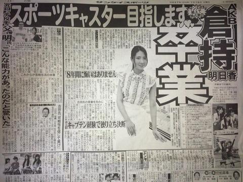 【AKB48】倉持明日香、卒業発表「スポーツキャスター目指します」