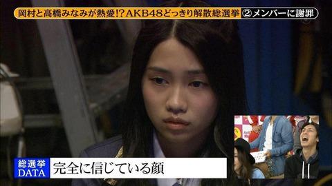 【AKB48】Twitter「めちゃイケドッキリとはいえやりすぎ」