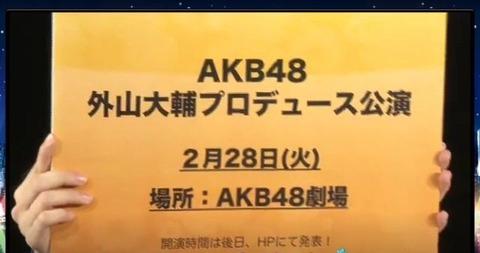 【AKB48】外山大輔の曲でも「大人列車」「夢へのルート」「奇跡のドア」「Better」は認めてもいいよな