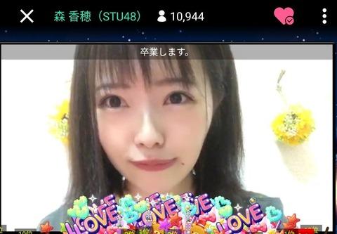 【悲報】STU48森香穂、SHOWROOMにて卒業発表