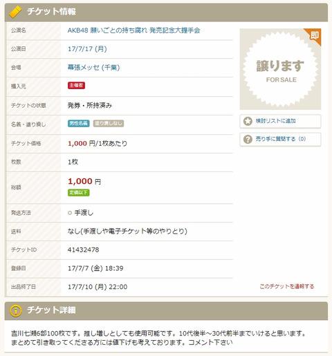 【AKB48】チケキャンにチーム8吉川七瀬の握手券100枚が出品されてるんだけど、何があった?