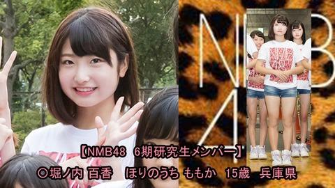 【NMB48】6期生にロリコンアイドル界の超大物「佐々木桃華」加入wwwwww