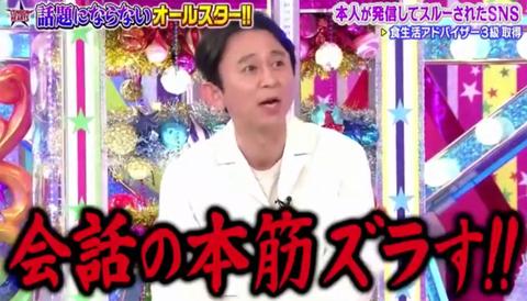【元AKB48】西野未姫、弟のために大学入学金100万円払っていた