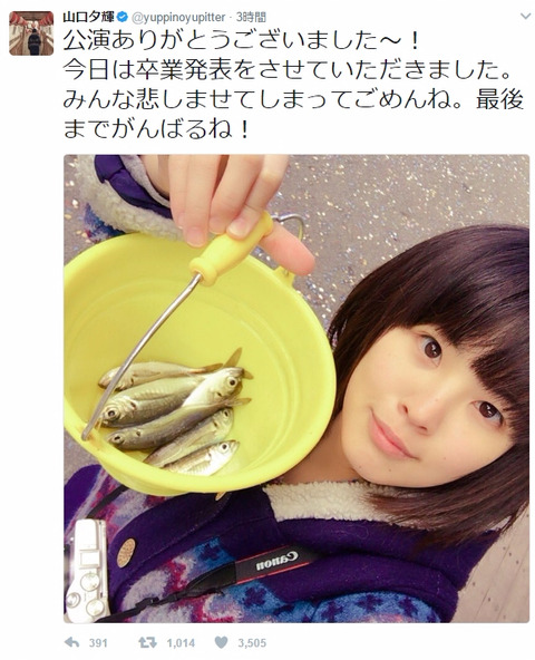 【NMB48】山口夕輝、劇場公演にて卒業発表