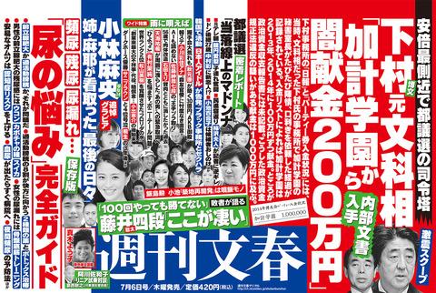 【朗報】秋元康に文春砲www「30億円AKB御殿」