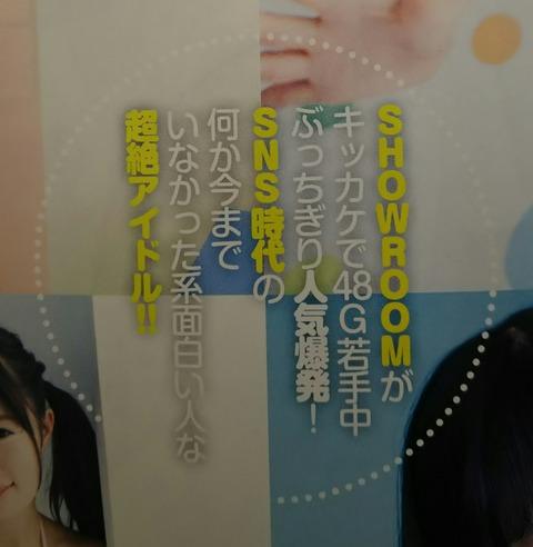 【NGT48】中井りかちゃんのヤンジャングラビアが完全に内輪ネタwww