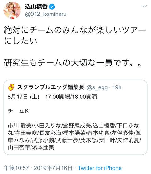 【AKB48】込山榛香「絶対にチームのみんなが楽しいツアーにしたい。研究生もチームの大切な一員です。。」