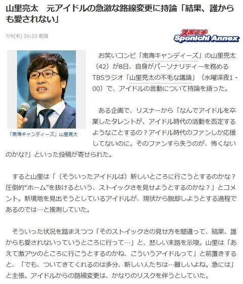 【正論】山里亮太、卒業した途端ヲタを切り捨てる元アイドルに持論「結果、誰からも愛されない」