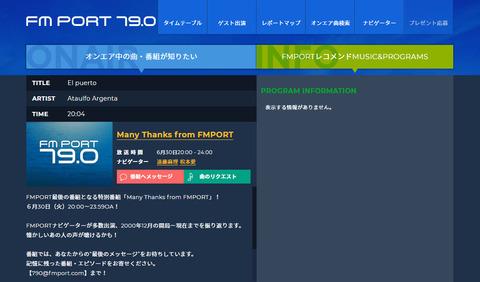 【大草原】NGT48を熱心に応援してたFMポートが破産、6月閉局で負債2億2000万円