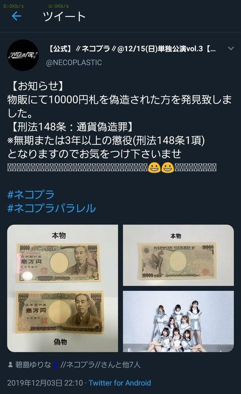 【炎上】アイドルグループさん「物販で偽1万円札を渡された」→ただの旧札で炎上www