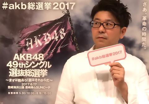 【AKB48】細井支配人「よく僕らはクソ運営と言われるけれど、AKB48グループのチャレンジ精神は昔からずっと変わりません」
