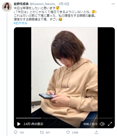 【AKB48】寝落ちする瞬間の倉野尾成美ちゃん可愛すぎワロタ