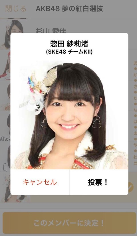 【悲報】紅白選抜で中間に入れなかったSKE48惣田紗莉渚のブログが怪しい宗教の勧誘っぽい
