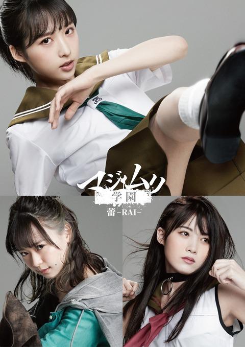 【AKB48】チーム8さん、舞台マジムリ学園でカメコ入場を解禁してしまう