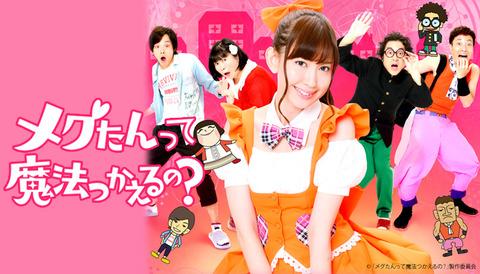 【超朗報!】小嶋陽菜主演の名作ドラマ「メグたんって魔法つかえるの?」再放送がスタート(1)