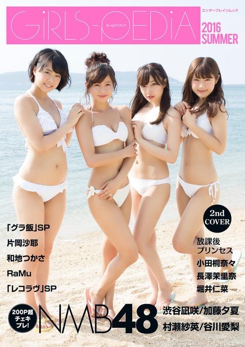【NMB48】谷川愛梨の股間エロ過ぎwwwwww