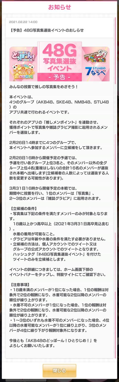 【どぼん・大富豪】AKB48G写真集選抜イベントのお知らせ【麻雀・七並べ】