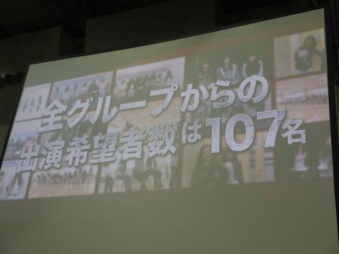 【AKB48】舞台「マジすか学園~京都・血風修学旅行~」オーディション合格者決定