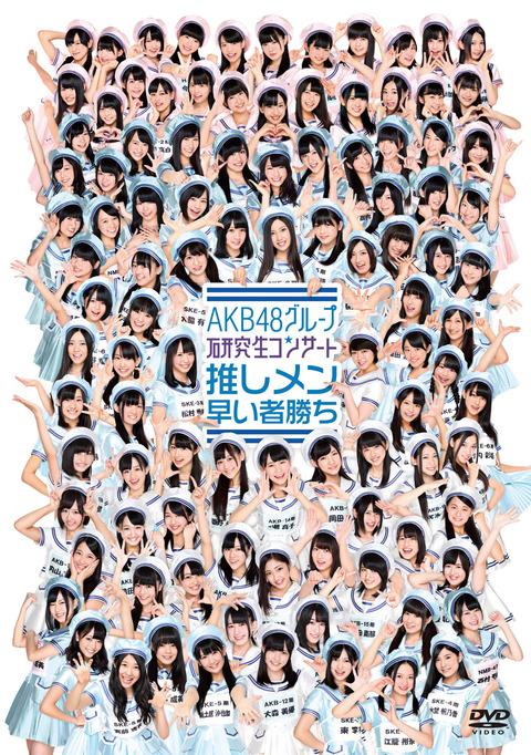 【AKB48G】今こそ各グループ研究生の合同コンサートをやって欲しい