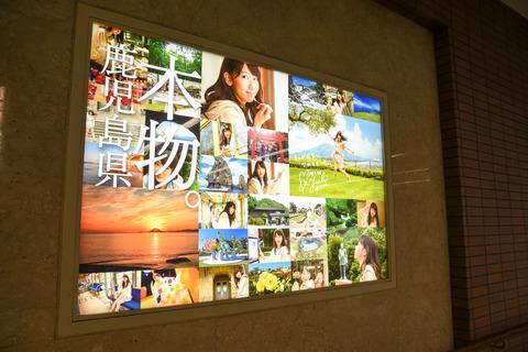 【悲報】AKB48柏木由紀さん、薩摩大使をクビになっていた