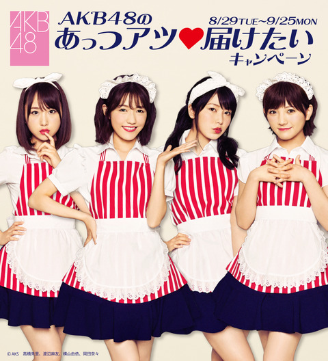 【朗報】ローソンで「AKB48のあっつアツ♥届けたいキャンペーン」が8月29日からスタート!