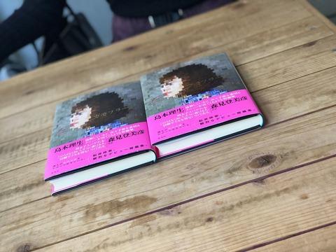 【悲報】松井玲奈さん、うっかり自分の小説「カモフラージュ」を発売中止にしてしまうwww