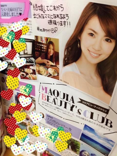 【悲報】元AKB48菊地あやか出来ちゃった結婚www