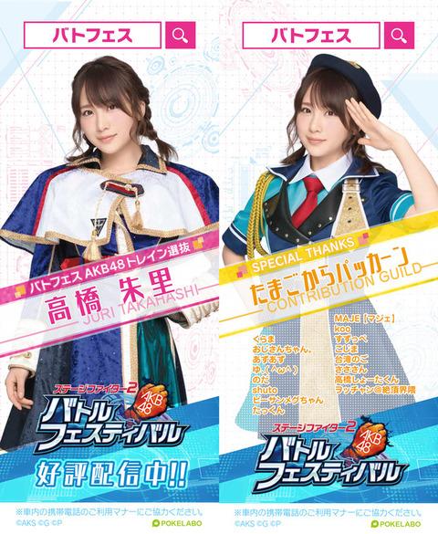 【AKB48】バトフェス トレイン選抜ラッピングされた電車が山手線を走ってるぞ!!!